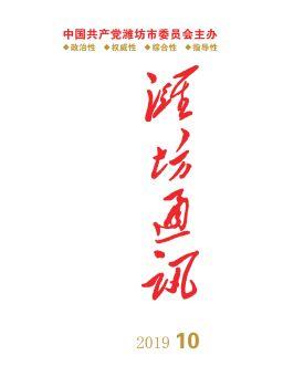 中共潍坊市委机关刊物《潍坊通讯》2019-10 电子书制作软件