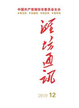 中共潍坊市委机关刊物《潍坊通讯》2019-12 电子书制作软件