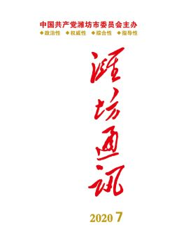 中共潍坊市委机关刊物《潍坊通讯》2020-07