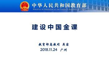 中国大学教学论坛(吴岩181124)电子书