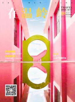《在温岭》2018-09,在线电子相册,杂志阅读发布