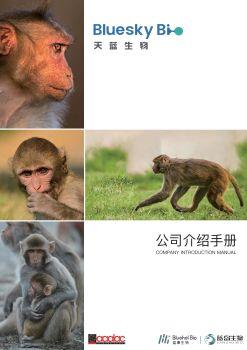廣州天藍生物科技有限公司 電子書制作軟件