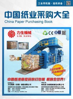 中国纸业采购大全·工业用纸篇·造纸装备电子画册