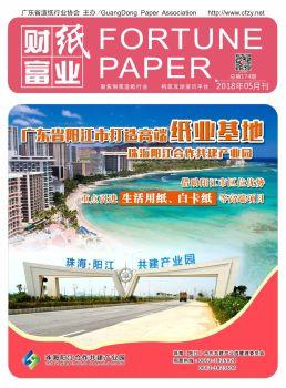 财富纸业 174期 2018年5月刊