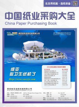 中国纸业采购大全·生活用纸篇·造纸装备宣传画册