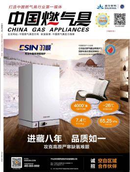 中国燃气具2019年12月刊 电子书制作软件