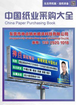中国纸业采购大全·生活用纸篇·造纸装备电子宣传册