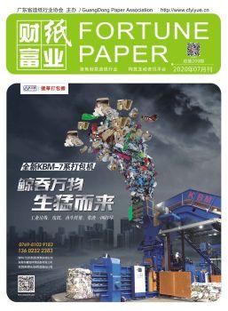 财富纸业 200期 2020年07月刊,翻页电子画册刊物阅读发布