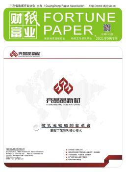 财富纸业 214期 2021年9月刊