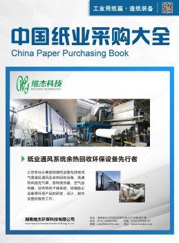 中国纸业采购大全·工业用纸篇·造纸装备电子刊物