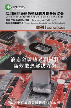2020CIME深圳国际导热散热材料展电子会刊PDF文件电子画册