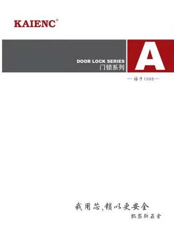 凯恩斯门锁 A 有单价,电子画册,在线样本阅读发布