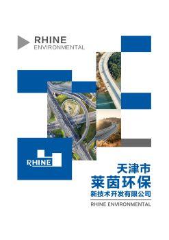 天津市莱茵环保新技术开发有限公司-宣传册 电子杂志制作平台