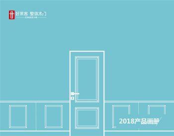 好莱客木门2018产品画册