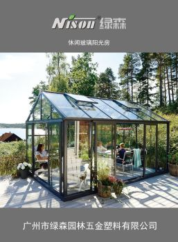 Nison 玻璃阳光房,在线数字出版平台