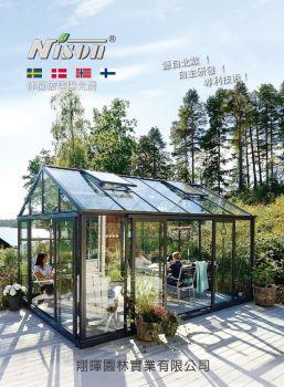 Nison 玻璃陽光房 电子杂志制作平台