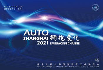 2021上海车展电子杂志