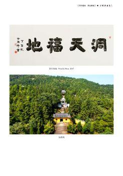 方国兴画册