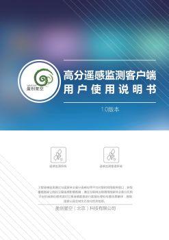 遥感监测客户端用户使用说明书,FLASH/HTML5电子杂志阅读发布