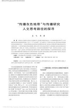 _传播灰色地带_与传播研究人文思考路径的探寻_姜飞电子刊物