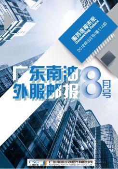 广东南油外服邮报(2018年8月号)