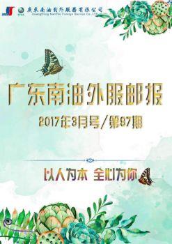 广东南油外服邮报(2017年3月号)