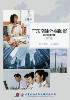 广东南油外服邮报(2016年第10期)