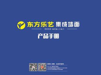 东方乐艺集成墙面(产品手册)