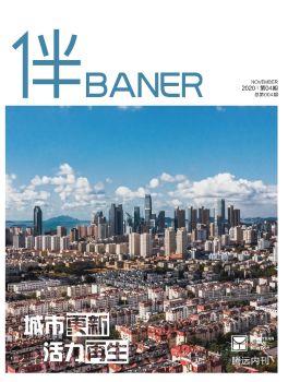 《伴BANER》2020年第04期(总第004期)宣传画册 电子书制作软件