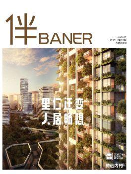 《伴BANER》2020年第03期(总第003期),电子期刊,在线报刊阅读发布