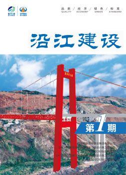 《沿江建設》-第1期宣傳畫冊 電子書制作軟件