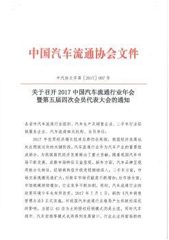关于召开2017中国汽车流通行业年会暨第五届四次会员代表大会的通知,互动期刊,在线画册阅读发布