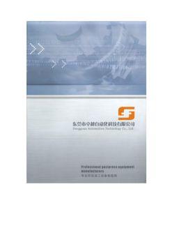 东莞市卓越自动化科技有限公司电子画册