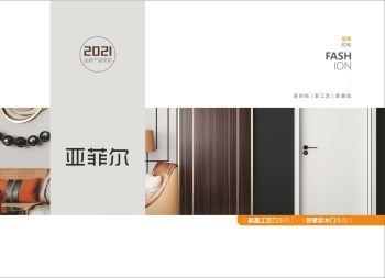 亚菲尔免漆套装门电子画册