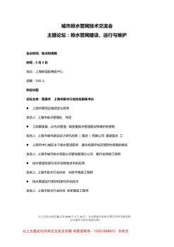 中国环博会 环境水务论坛主题及日程电子画册