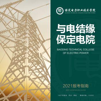 保定电力职业技术学院2021年报考指南电子杂志