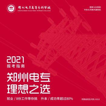 郑州电力高等专科学校2020报考指南电子画册