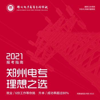 郑州电力高等专科学校2021高职单招报考指南电子刊物