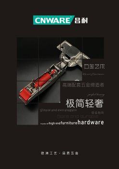 昌耐五金图册 电子书制作软件
