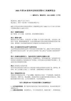 2021年第29届郑州定制家居暨木工机械博览会电子画册