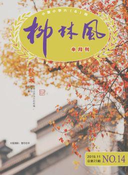 柳林风(总第23期) 电子书制作平台