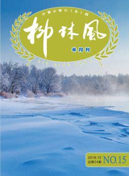 柳林风(总第24期) 电子书制作软件
