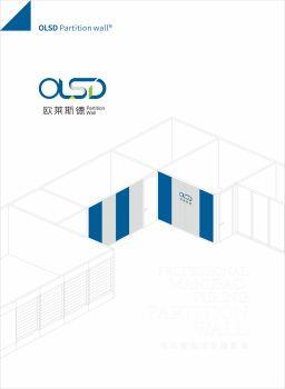 2020(最新)欧莱斯德产品画册 (和四广告监制139 2954 1615 微信同号)