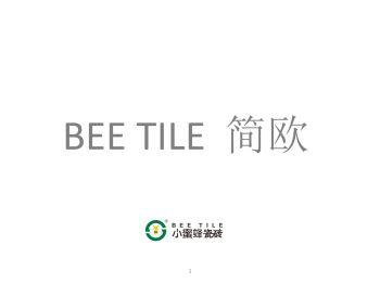 小蜜蜂-简欧风格电子书
