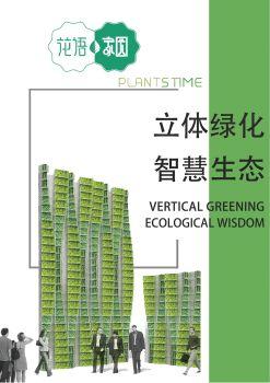 花语家园手册 电子书制作软件