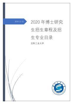 沈阳工业大学2020年博士研究生招生简章及专业目录电子宣传册