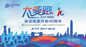 太爱跑2018深圳站邀请函