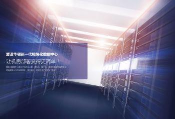 模块化数据中心电子杂志