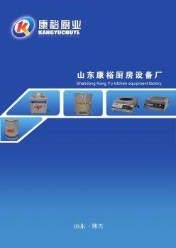 康裕厨业电子画册