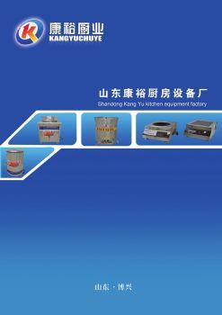 康裕厨房设备厂电子画册